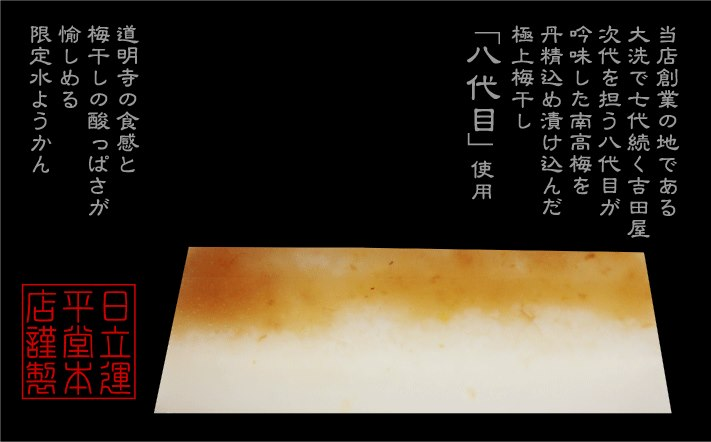 大洗の「吉田屋」さんの梅干し「八代目」を使用した梅干しと道明寺の水ようかん