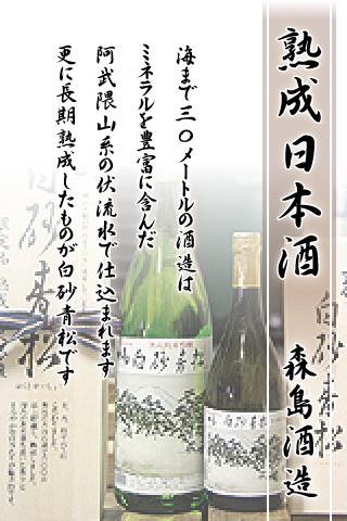 運平堂本店の厳選素材 熟成日本酒