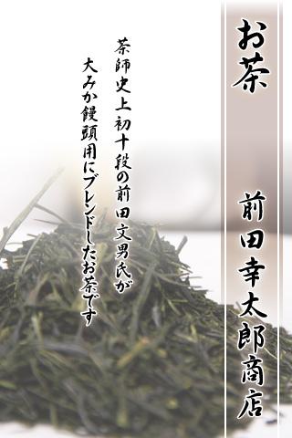 運平堂本店の厳選素材 お茶