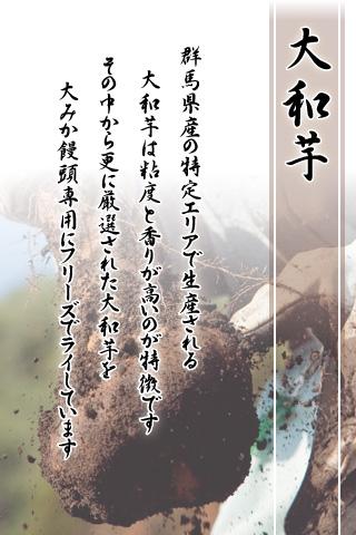 運平堂本店の厳選素材 大和芋