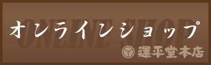 運平堂オンラインショップを見る