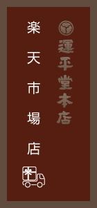 日立銘菓 大みか饅頭|運平堂本店オンラインショップ「楽天市場」店
